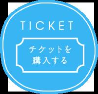 チケットを購入する